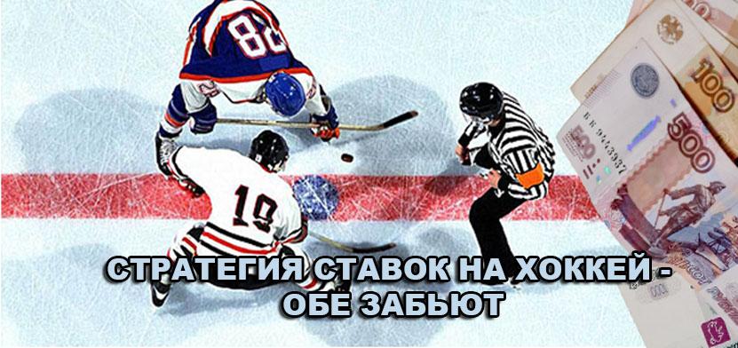Стратегия ставки на спорт на хоккей по тоталам