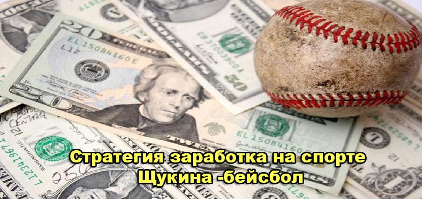 Эффективные стратегии ставок на спорт