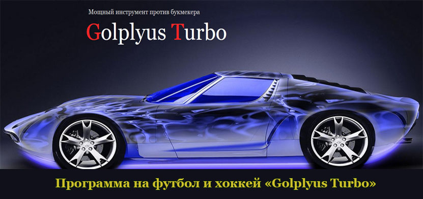 Golplyus Turbo