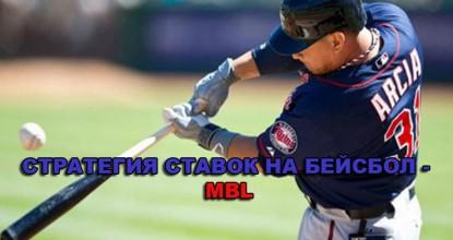 стратегия ставок на бейсбол термобелья обеспечивается