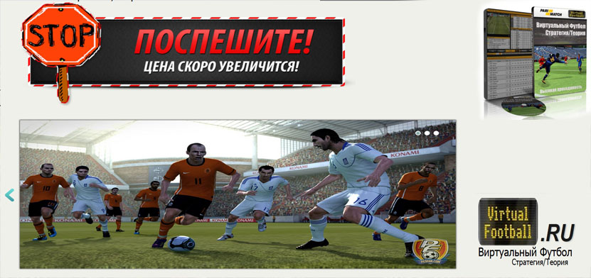 a2bbcc6c Стратегия на виртуальный футбол