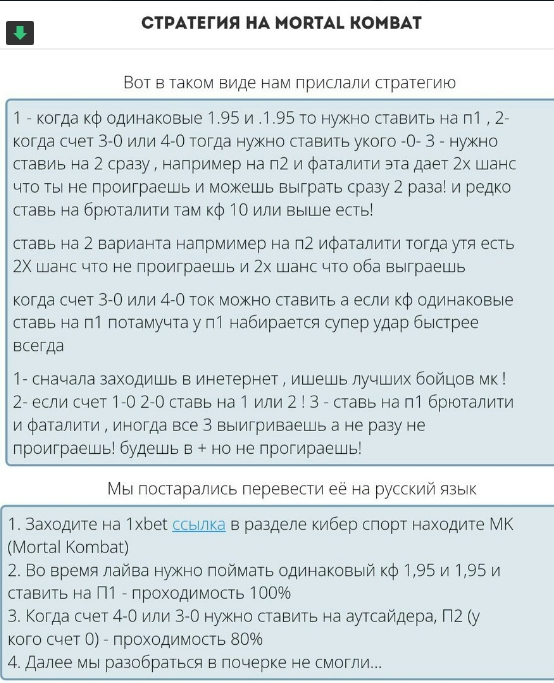 Стратегия ставок на мортал комбат 1xbet [PUNIQRANDLINE-(au-dating-names.txt) 62