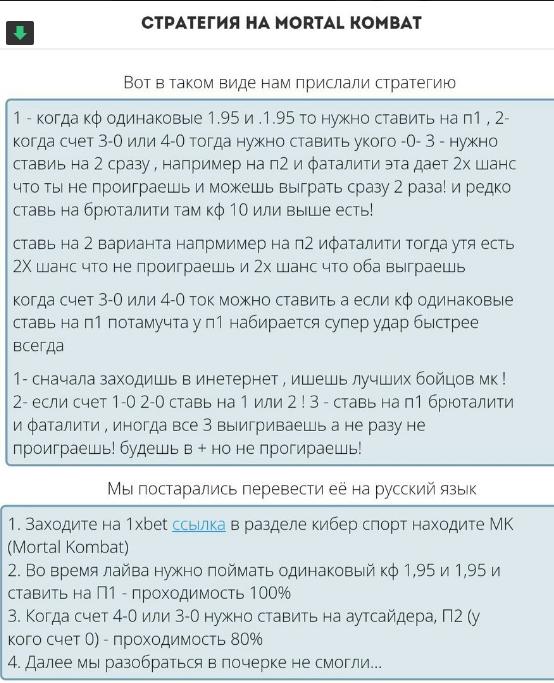Mortal kombat x 1xbet стратегия [PUNIQRANDLINE-(au-dating-names.txt) 67