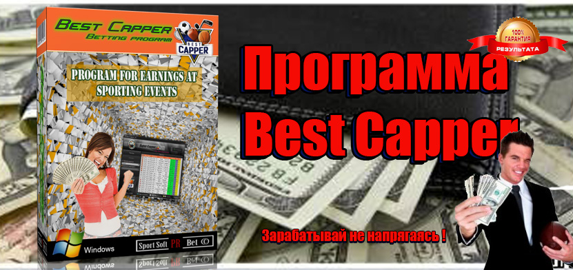 best-capper