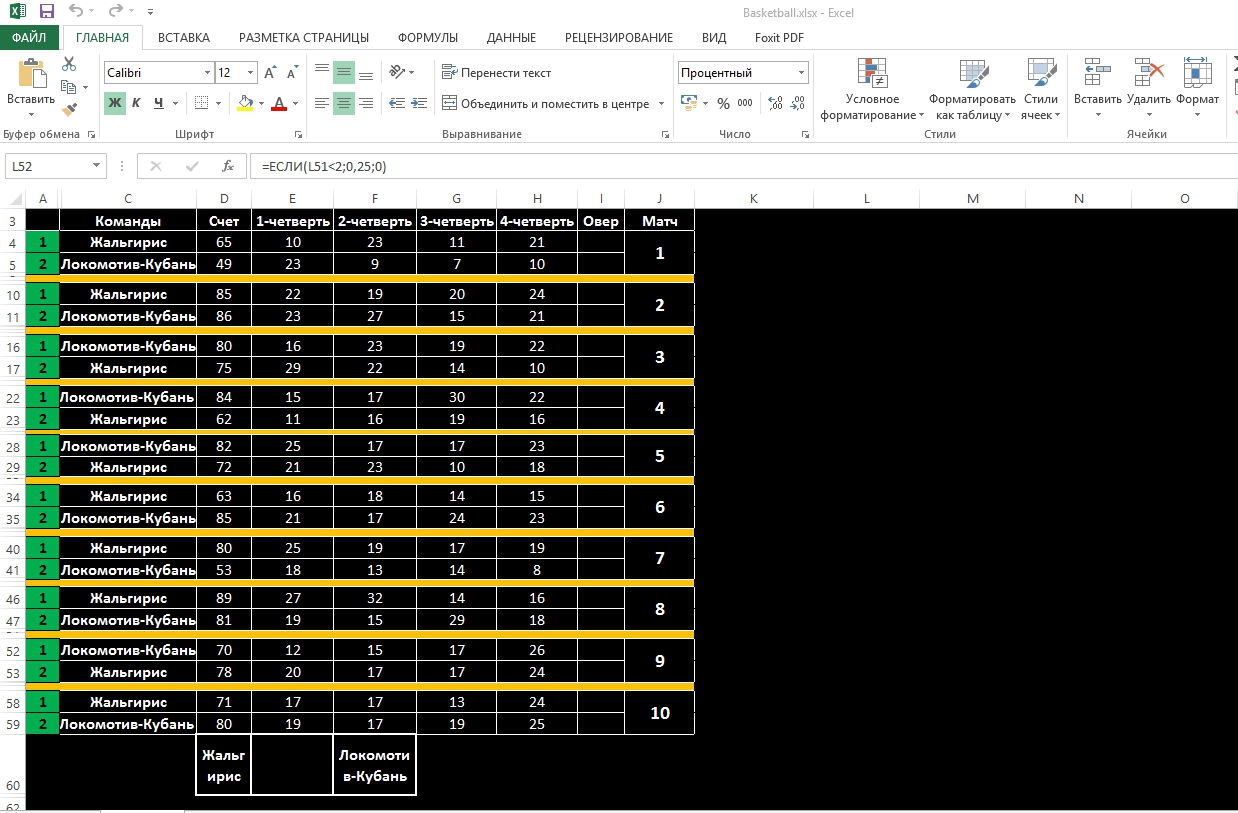 basketball-xlsx-excel