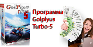 golplyus-turbo-5