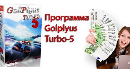 golplyus-turbo-5
