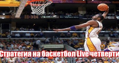 Работы стратегии для игры в «live» и обычных ставках на баскетбол!