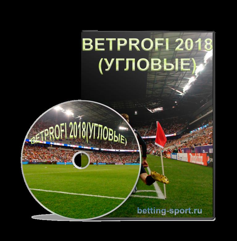 Программа для прогнозирования ставок на спорт