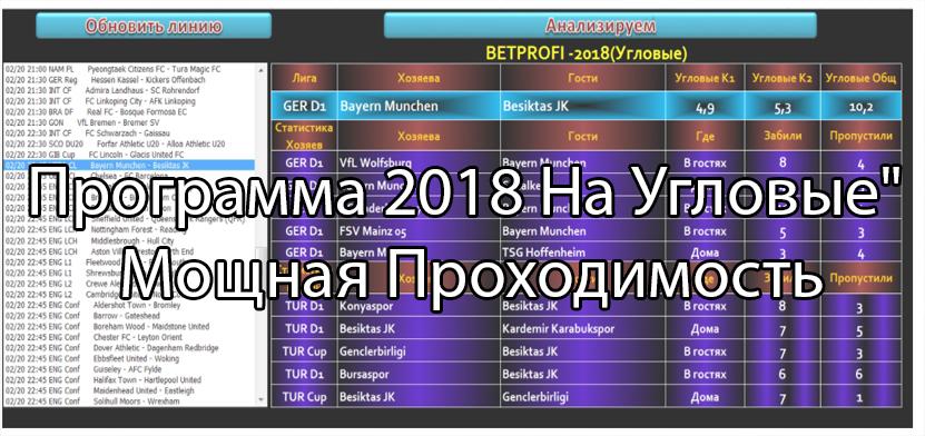 2018 спорт для программы на новинки бесплатно ставок