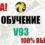 Стратегия v93 волейбол