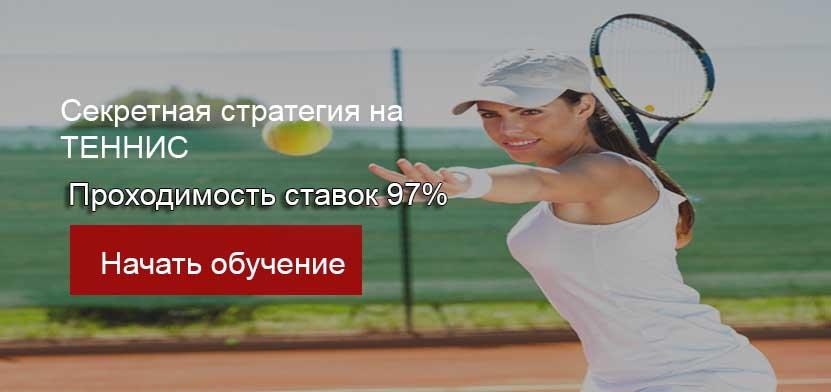 Уникальная стратегия ставок на теннис [PUNIQRANDLINE-(au-dating-names.txt) 44